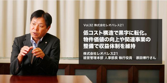 株式会社レオパレス21 原田博行さん【人事部長インタビュー】メイン画像
