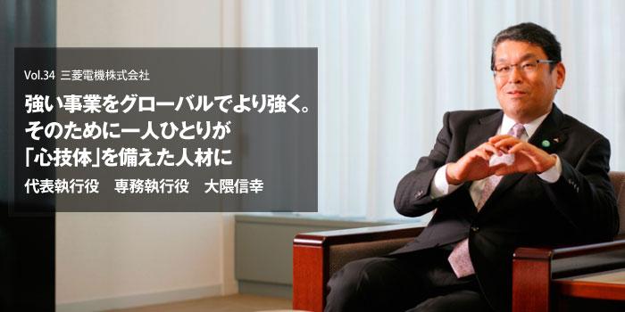 三菱電機株式会社 大隈信幸さん【人事部長インタビュー】メイン画像