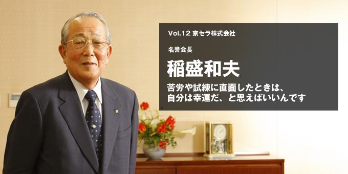 京セラ株式会社 名誉会長 稲盛和夫【企業TOPが語る 仕事とは?】メイン画像